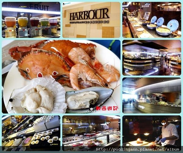[食記]高雄巨蛋 漢來海港城HARBOUR 自助BUFFET新鮮種類多多海鮮吃到飽~