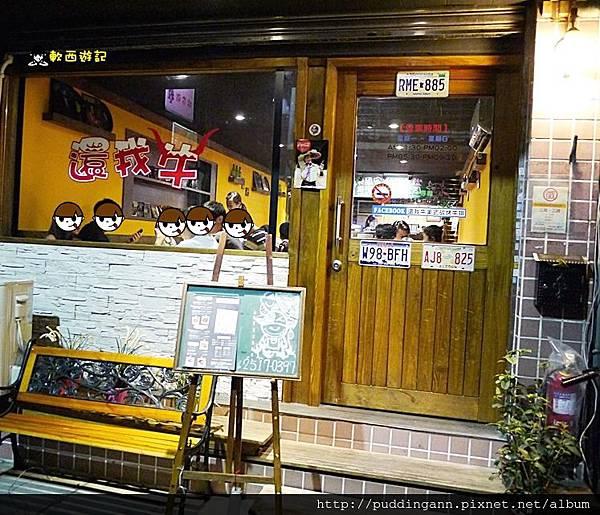 [食記]台北行天宮站 還我牛 美式碳烤牛排 近小六食堂 小巷弄美食 松江路美食 *附菜單*