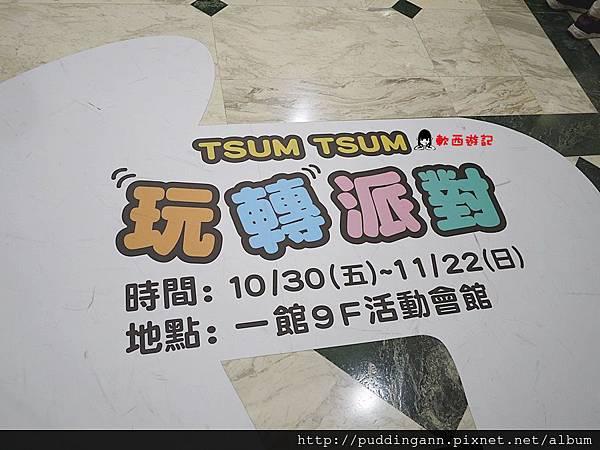 [展覽]台北新光三越(南西店) DISNEY迪士尼 TSUM TSUM玩轉派對 免費迪士尼展覽 大型TSUM TSUM公仔 三種互動遊戲換小贈品 免費參觀 10/30-11/22期間限定