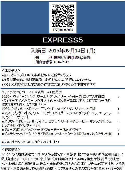 QR EXPRESS 版本.bmp
