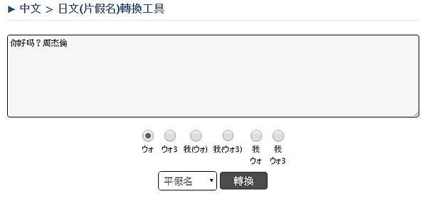 日文轉換.bmp