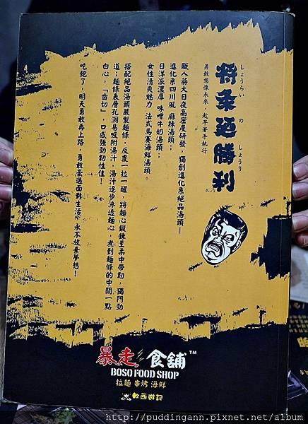 (已歇業)[食記]台北中山區 暴走食舖 平價便宜好吃日式串燒 銅板價格美食 CP值高日式料理 中山區日式美食/中山區日式料理/日式餐廳