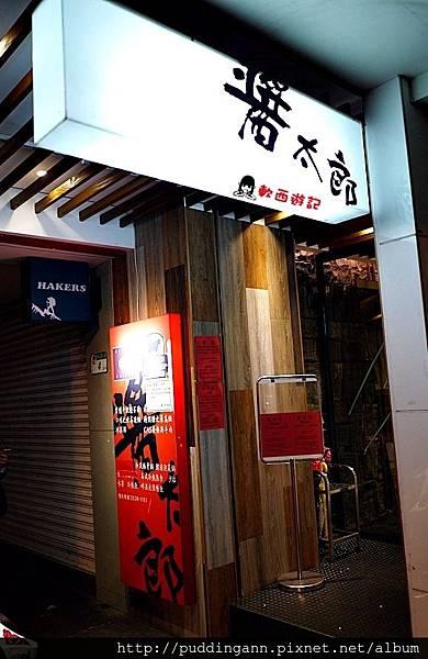 台北中山站 醬太郎日式燒肉(中山店)  燒肉沙拉吧自助吧吃到飽 限用餐兩小時但無客滿候位不強制離場!