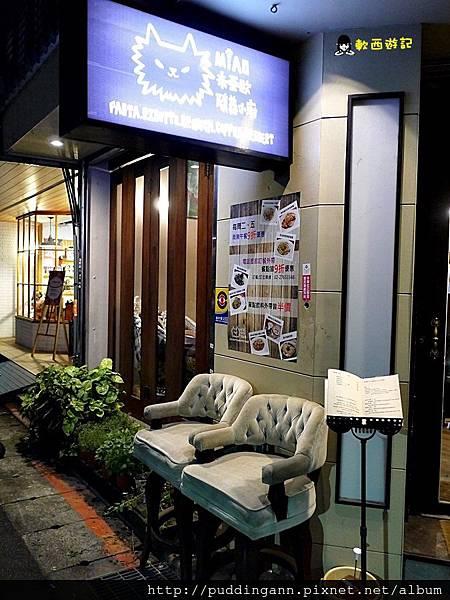 台北市政府站 Miao 米亞歐隨義小廚 可愛立體貓咪拉花/貓咪拉花咖啡 超多可愛貓咪伴食溫馨餐廳! 貓中途之家跟貓咪一起吃一頓好料吧!