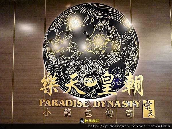 [食記]台北市政府站 樂天皇朝(微風信義) Paradise Dynasty 八色八味小籠包 皮薄汁多特色小籠包