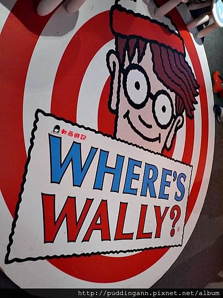 [展覽]台北華山文創園區 尋找快樂 威利在哪裡?特展 Where's Wally? 紅白條紋威利特展~一起來尋找威利吧! *含威利在哪裡開放時間、威利在哪裡票價、華山交通方式*大型展場 台灣限定 經典繪本場景 自己的威利自己畫
