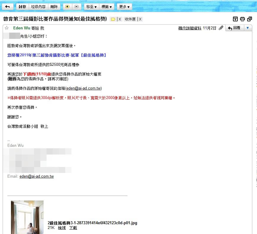 全螢幕擷取 20111127 下午 083717.bmp.jpg