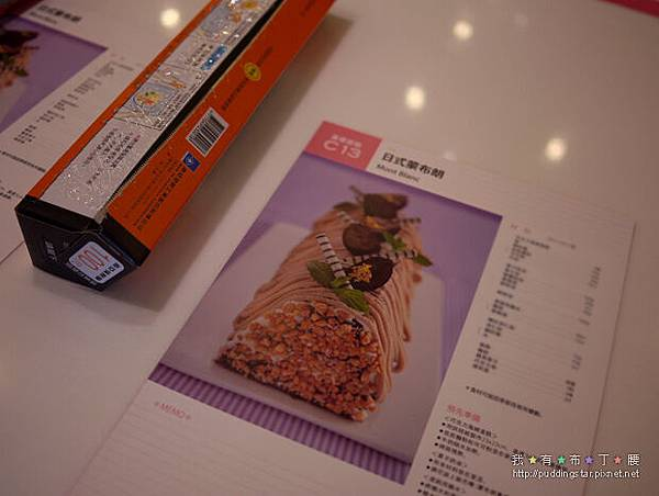 日式蒙布朗001.jpg