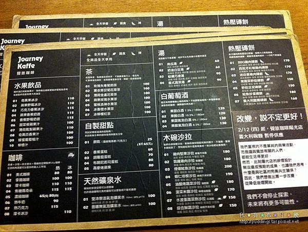 覺旅咖啡蛋糕04.jpg