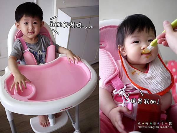 myheart餐椅29.jpg