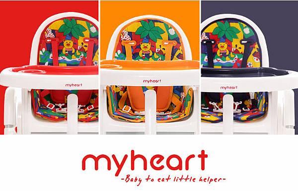 myheart餐椅30.jpg