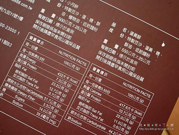 寶泉小月餅014.jpg
