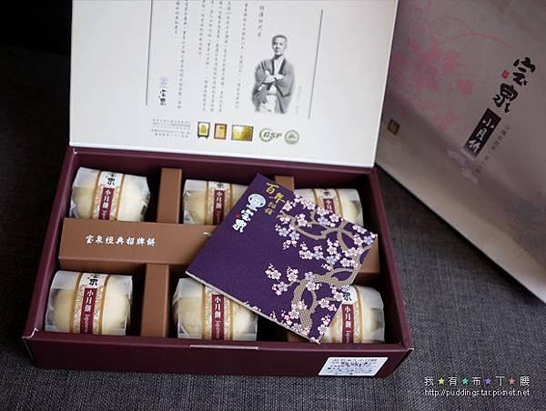 寶泉小月餅003.jpg