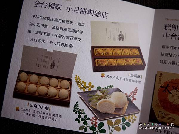 寶泉小月餅006.jpg