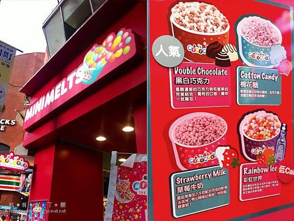 粒粒冰淇淋04.jpg