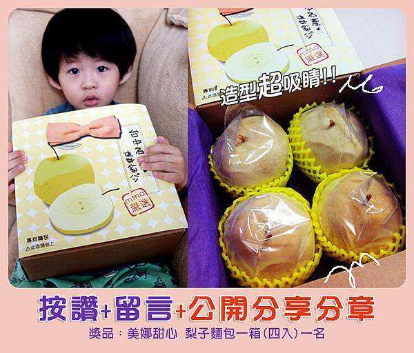 美娜甜心梨子麵包24.jpg
