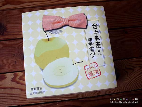 美娜甜心梨子麵包01.jpg