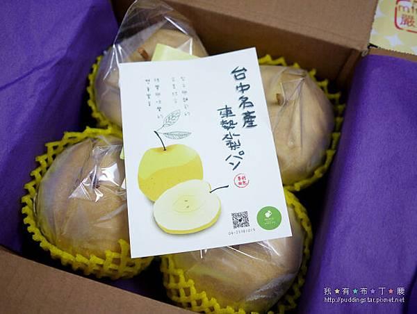 美娜甜心梨子麵包06.jpg