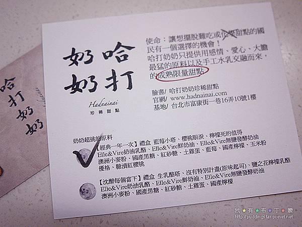 哈打奶奶2015中秋禮盒21.jpg