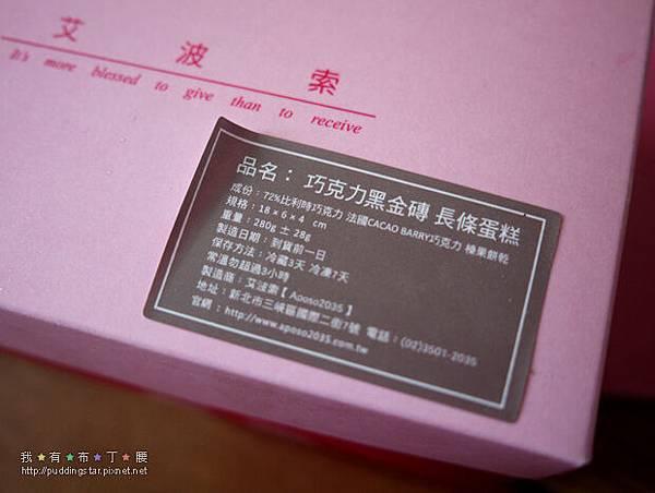 艾波索-巧克力黑金磚04.jpg