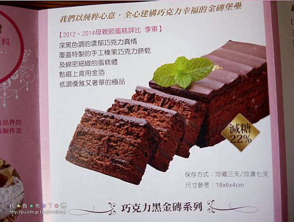 艾波索-巧克力黑金磚05.jpg