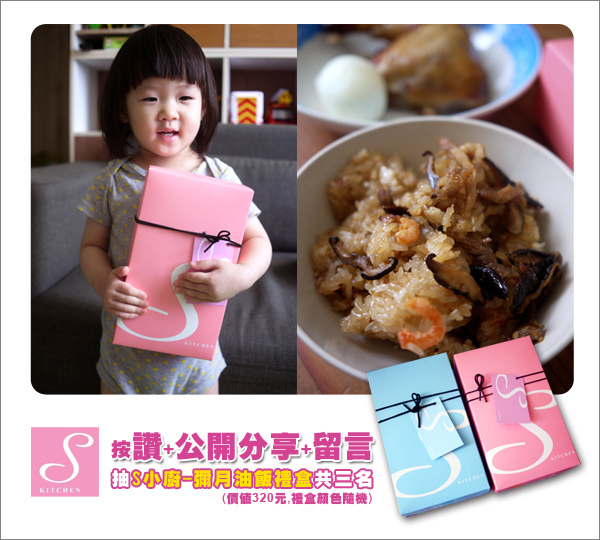 S小廚彌月油飯禮盒-001.jpg