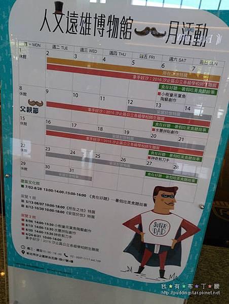 遠雄悅來-秀廚自助餐38.jpg