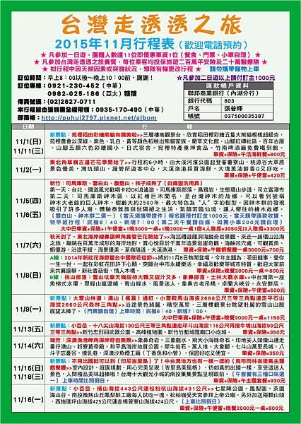 台灣走透透-A4-11月01.jpg