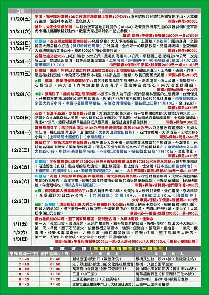 台灣走透透-A4-11月02.jpg