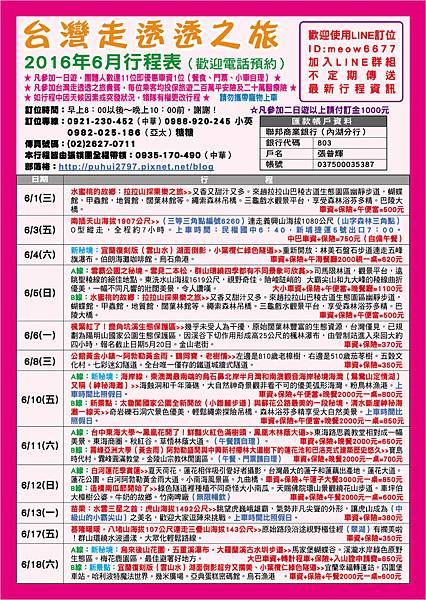 台灣走透透-A4-2016-6月行程表-01.jpg
