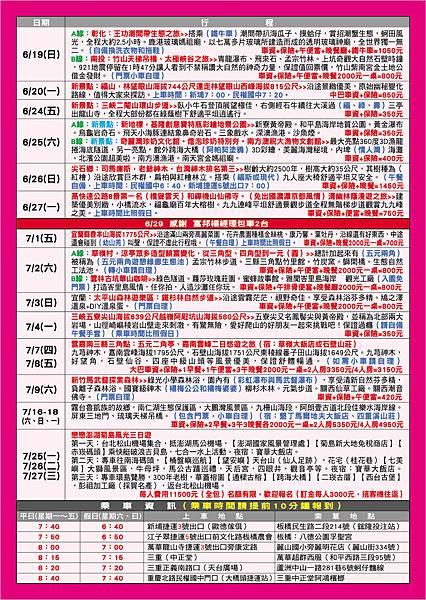 台灣走透透-A4-2016-6月行程表-02.jpg