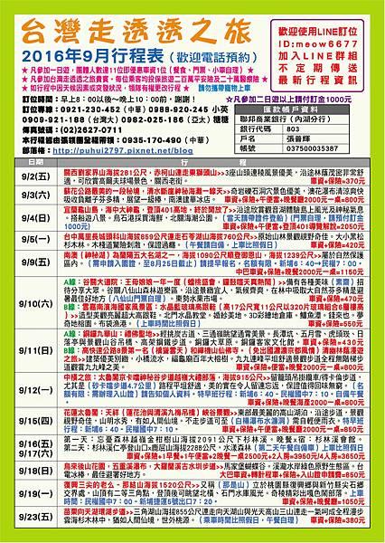 台灣走透透-A4-2016-9月行程表01.jpg