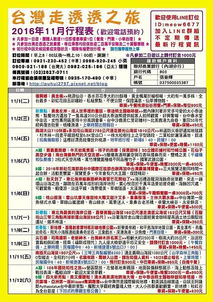 台灣走透透-A4-2016-11月-01(1).jpg