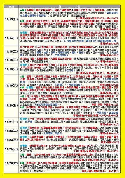 台灣走透透-A4-2016-11月-01(2).jpg