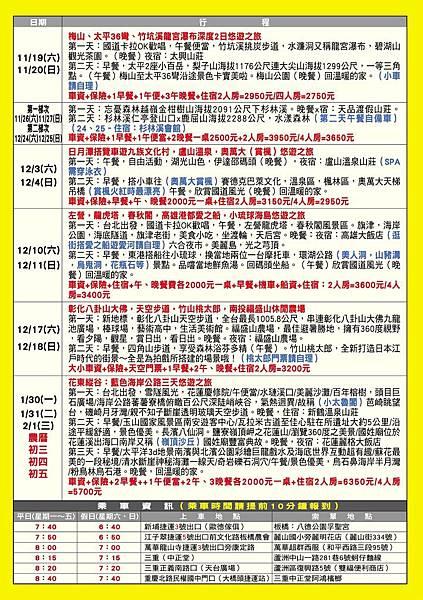 台灣走透透-A4-2016-11月-02(2).jpg