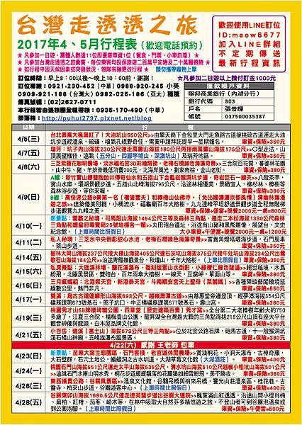 台灣走透透-A4-2017-4月-01.jpg