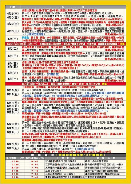 台灣走透透-A4-2017-4月-02.jpg