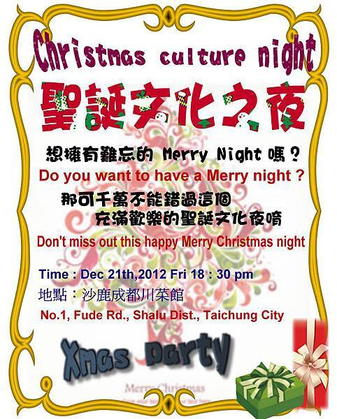 1011聖誕文化之夜