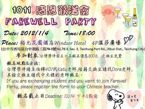 1011交換生Farewell Party