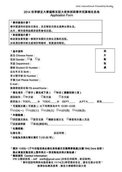 報名表 (1)