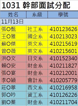 1031幹部1