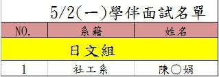 (一)日文組.jpg