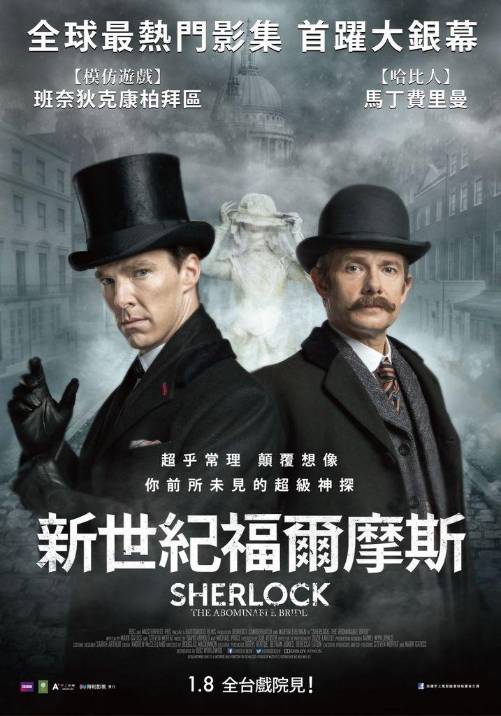 《新世紀福爾摩斯 神探夏洛克》Sherlock 歐美影集檔案013