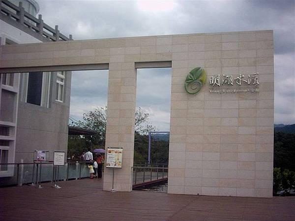 明湖水漾簡餐店