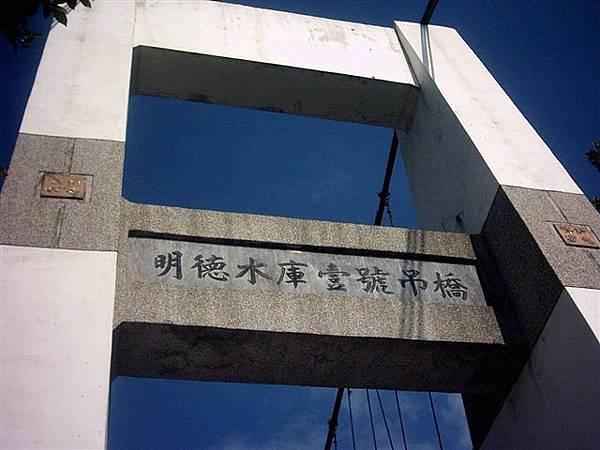 明德1號吊橋