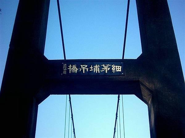 峨眉湖的吊橋