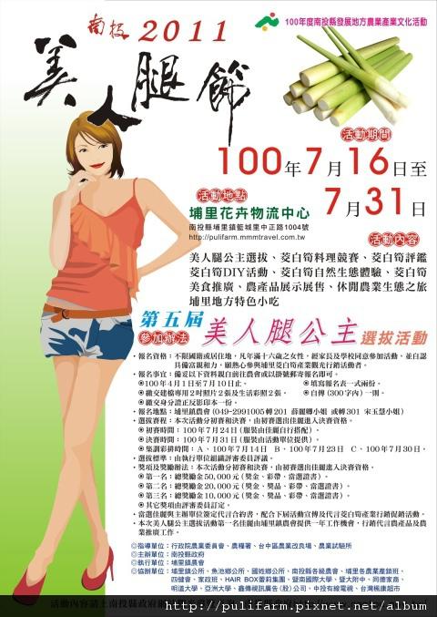 2011南投美人腿節_01.jpg