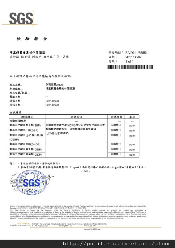 SGS檢驗報告_玫瑰花醋_566x800.jpg