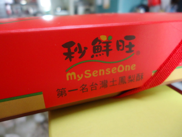 秒鮮旺MySenseOne第一名台灣土鳳梨酥:【團購宅配】秒鮮旺MySenseOne 土鳳梨酥