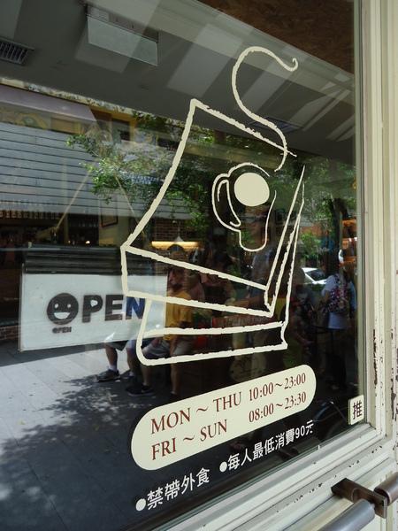 Second Floor Cafe 貳樓餐館(公館店):【台北早午餐】Second Floor Cafe貳樓餐館~公館店